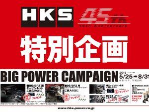 HKS BIG POWER CAMPAIGN